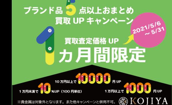 ブランド品5点以上おまとめ買取UPキャンペーン KOJIYA(こうじや)