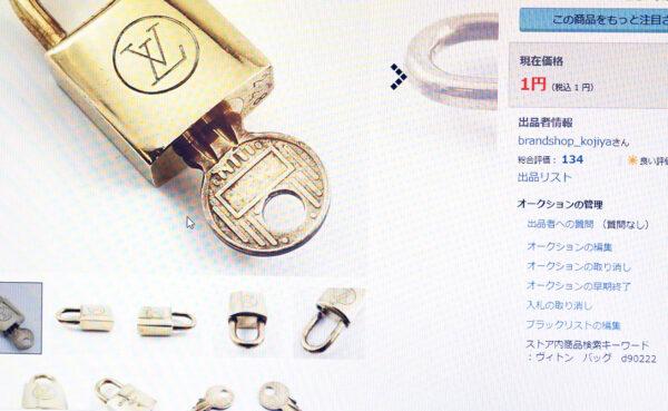 磨き上げたルイ・ヴィトンのパドロック(南京錠)をヤフオク1円出品。落札価格は…??